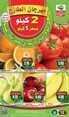 AlOthaim offers