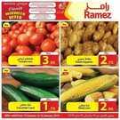 عروض رامز الامارات