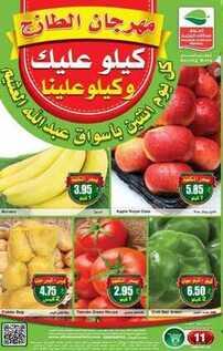 AlOthaim ofeers