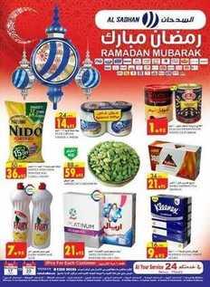 السدحان عروض رمضان