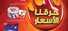 عروض بنده الرياض اليوم الخميس