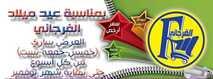 عروض الفرجانى مصر اليوم الجمعة 5 نوفمبر 2015