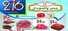 عروض مصر والسودان