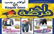 عروض اولاد رجب اليوم في مصر – أقوى العروض