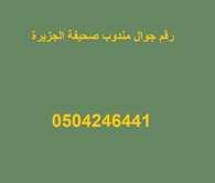 رقم جوال مندوب صحيفة الجزيرة