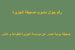 رقم جوال مندوب صحيفة الجزيرة السعودية