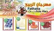 مجلة عروض فتح الله لشهر ابريل 2016
