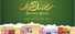 عروض مرحبا في رمضان