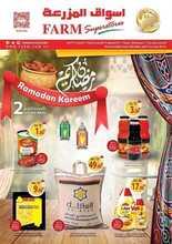 عروض المزرعة الشرقية في رمضان 19 شعبان 1437