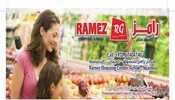 عروض اسواق رامز الامارات اليوم 5-5-2016