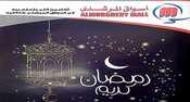 عروض اسواق المرشدى لشهر رمضان 2016