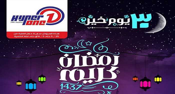 عروض رمضان هايبر وان مستمرة حتى 5-6-2016