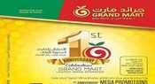 عروض جراند مارت الامارات اليوم 12-5-2016