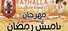 عروض فتح الله ياميش رمضان