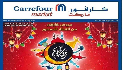 عروض رمضان فى كارفور مصر 16-5-2016