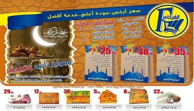 عروض الفرجانى لشهر رمضان 2016 مجلة جديدة