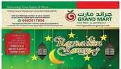 جراند مارت الامارات – عروض شهر رمضان 2016