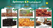 عروض سبينيس في رمضان مستمرة حتى 11-6-2016