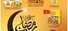 عروض رمضانية من اسواق مرحبا