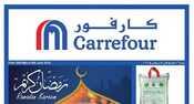 كارفور الامارات عروض رمضان مستمرة حتى 8-6-2016