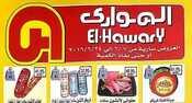 عروض الهوارى رمضان 1437 – مجلة جديدة