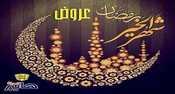 هايبر مدينة دمياط الجديدة عروض رمضان