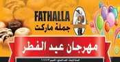 عروض فتح الله لعيد الفطر 2016