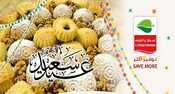 العثيم مصر عروض عيد الفطر 2016 الجديدة