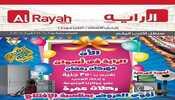 عروض الراية ماركت لشهر رمضان 2016