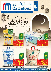 عروض رمضانية جديدة من كارفور 17 رمضان 1437