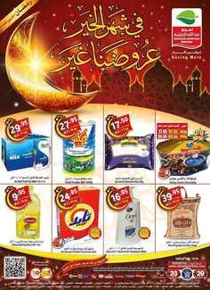عروض رمضانية جديدة من العثيم 18 رمضان 1437