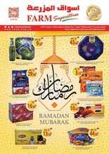 عروض المزرعة الشرقية رمضان مبارك 18 رمضان 1437