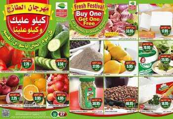 عروض توفيرية من العثيم للخضار 23 رمضان 1437