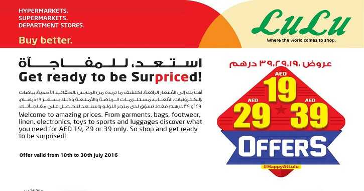 lulu hypermarket offers which apply to 30 july 2016