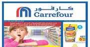 carrefour electronic offers - Sunday, July 10, 2016 - عروض العالم