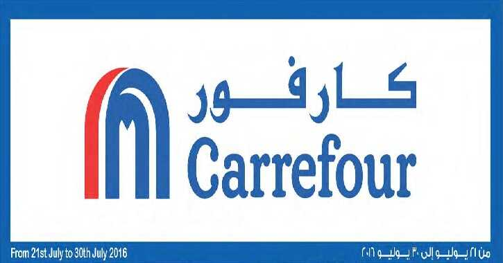 carrefour uae offers the last day in the magazine
