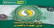 عروض سبينس مصر يوليو 2016 – مجلة جديدة