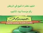 انابيب خضراء للبيع في الرياض-رقم مؤسسة بيت الانابيب