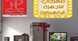 مجلة عروض هايبر بلس مصر