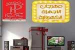 مجلة عروض هايبر بلس مصر للكهربائيات من 28-8-2016
