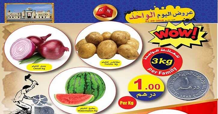 ramez hypermarket abu dhabi promotions for one day