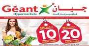 Geant Hypermarket UAE to 17-8-2016