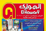 أقوى حسومات الهواري بمصر – تستمر إلى 10 اكتوبر 2016