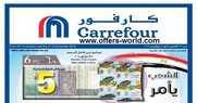 عروض كارفور مصر مجلة الشعب يأمر حتى 5 نوفمبر 2016