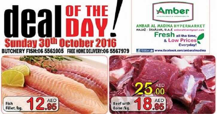 anbar al madina supermarket offers for one day