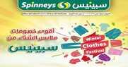 عروض سبينس مصر لشهر نوفمبر 2016