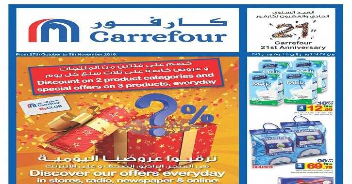 carrefour uae promotions to 5-11-2016 - Page 7 of 8 - عروض