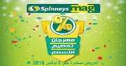عروض سبينيس مصر مجلة جديدة لشهر نوفمبر 2016