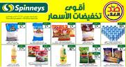 تخفيضات سبينس مصر الجديدة تسري الى 11-10-2016