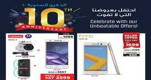 emax uae offers